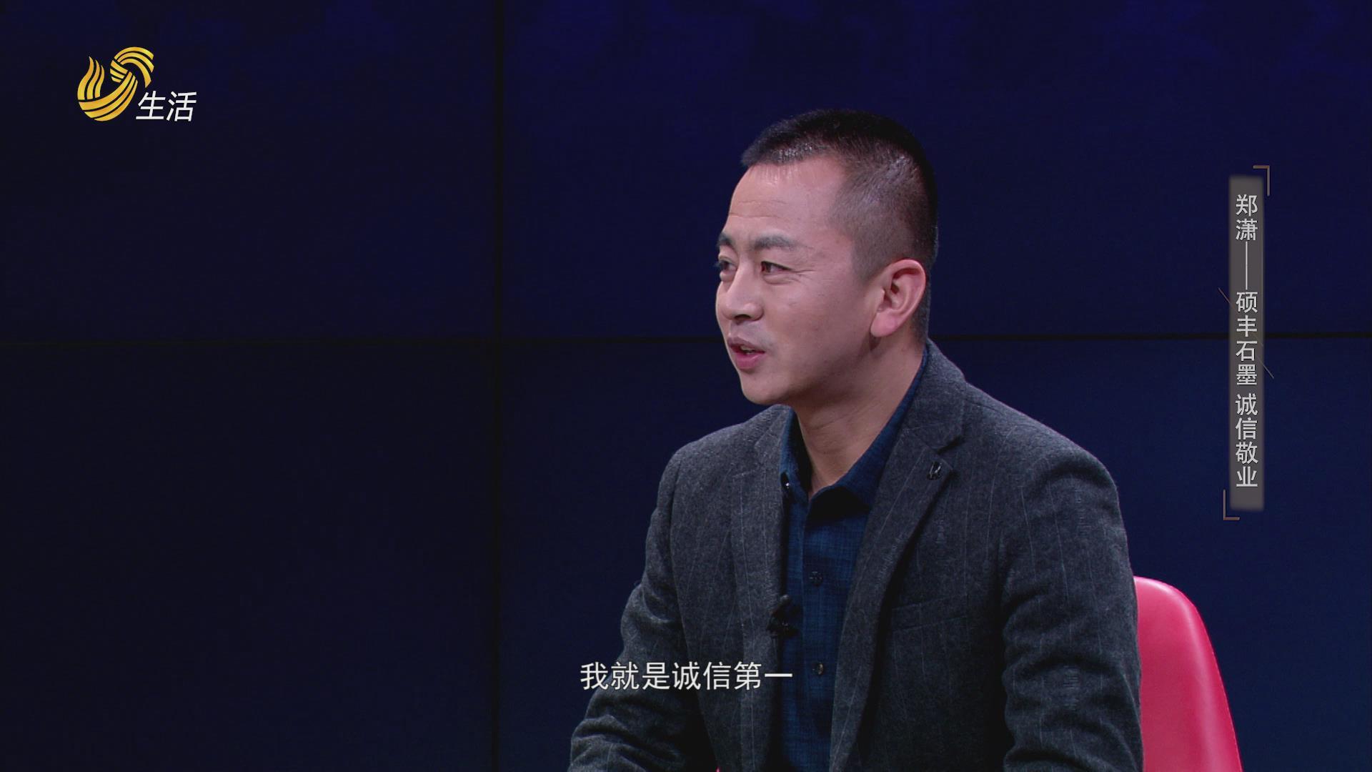 郑潇——硕丰石墨 诚信敬业
