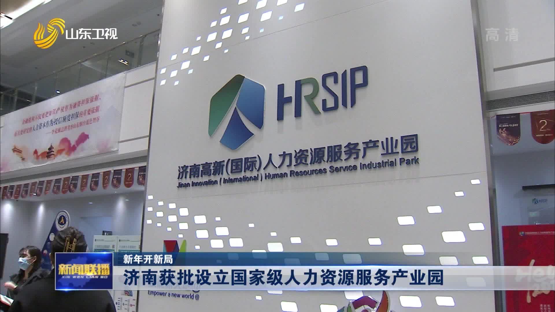 【新年开新局】济南获批设立国家级人力资源服务产业园