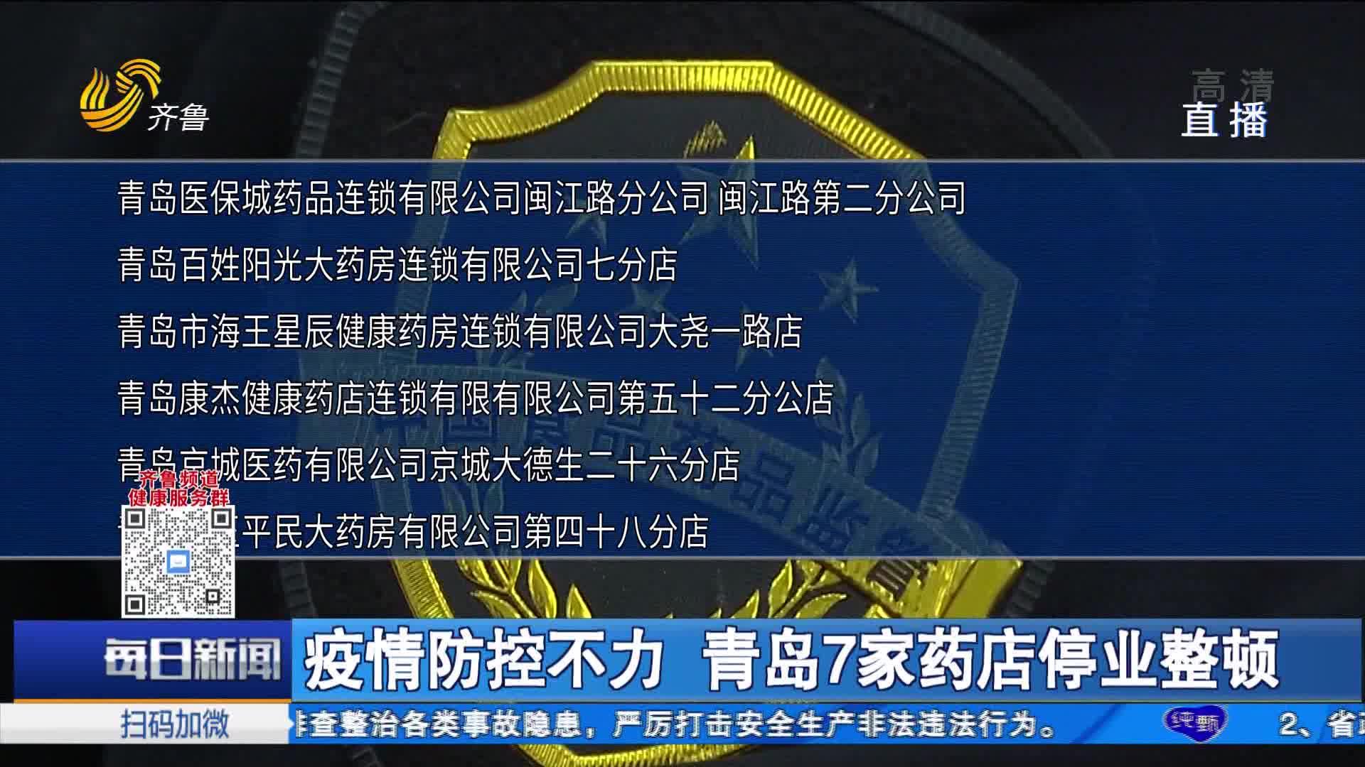 疫情防控不力 青岛7家药店停业整顿