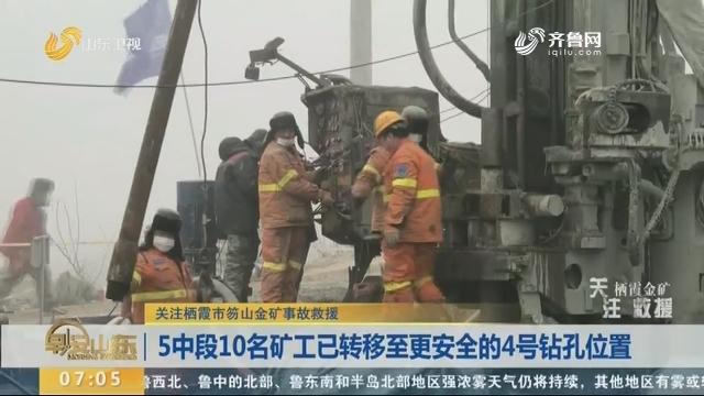【关注栖霞市笏山金矿事故救援】5中段10名矿工已转移至更安全的4号钻孔位置