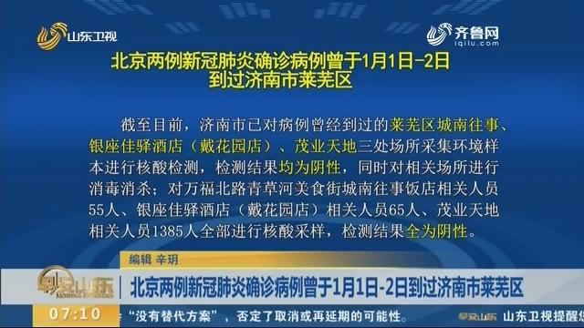 北京两例新冠肺炎确诊病例曾于1月1日-2日到过济南市莱芜区