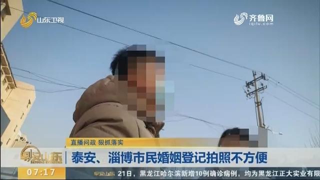 泰安、淄博市民婚姻登记拍照不方便