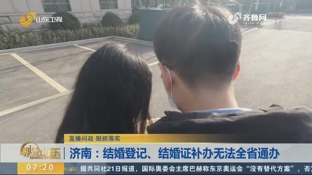 济南:结婚登记、结婚证补办无法全省通办