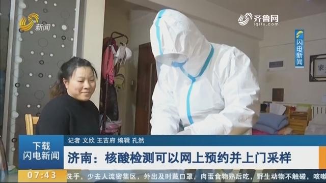 济南:核酸检测可以网上预约并上门采样