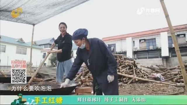 20210122《中国原产递》:手工红糖