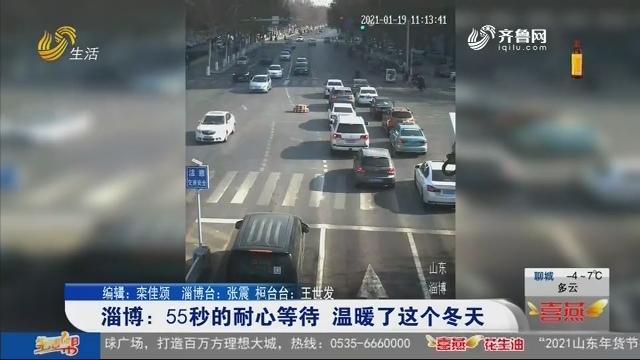 淄博:55秒的耐心等待 温暖了这个冬天