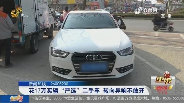 """【重磅】花17万买辆""""严选""""二手车 转向异响不敢开"""