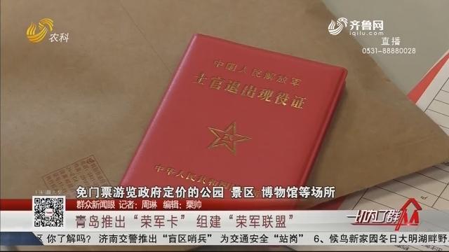 """【群众新闻眼】青岛推出""""荣军卡"""" 组建""""荣军联盟"""""""