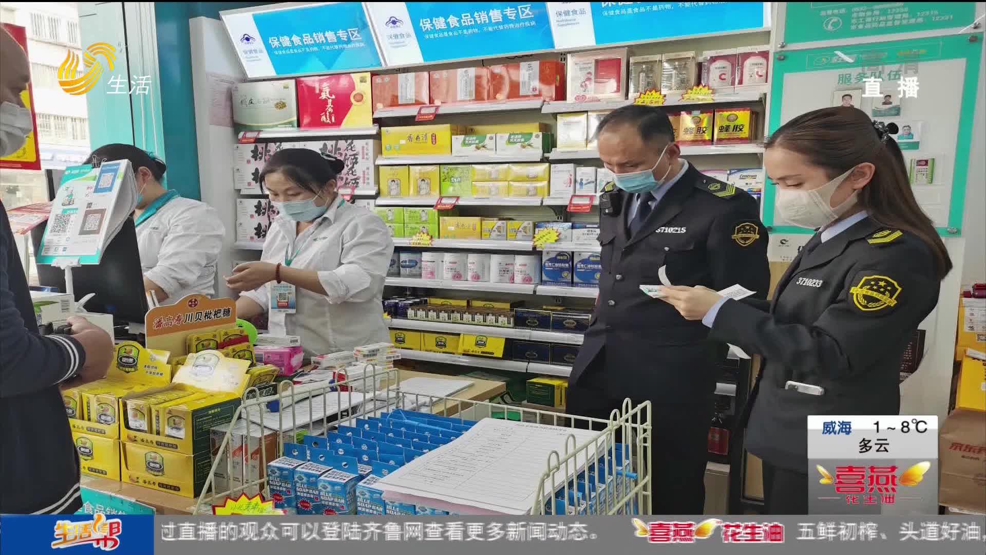 疫情防控不力 青岛19家药店停业整顿