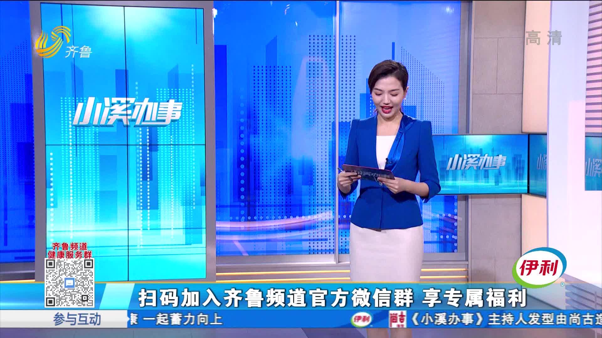 扫码加入齐鲁频道官方微信群 享专属福利
