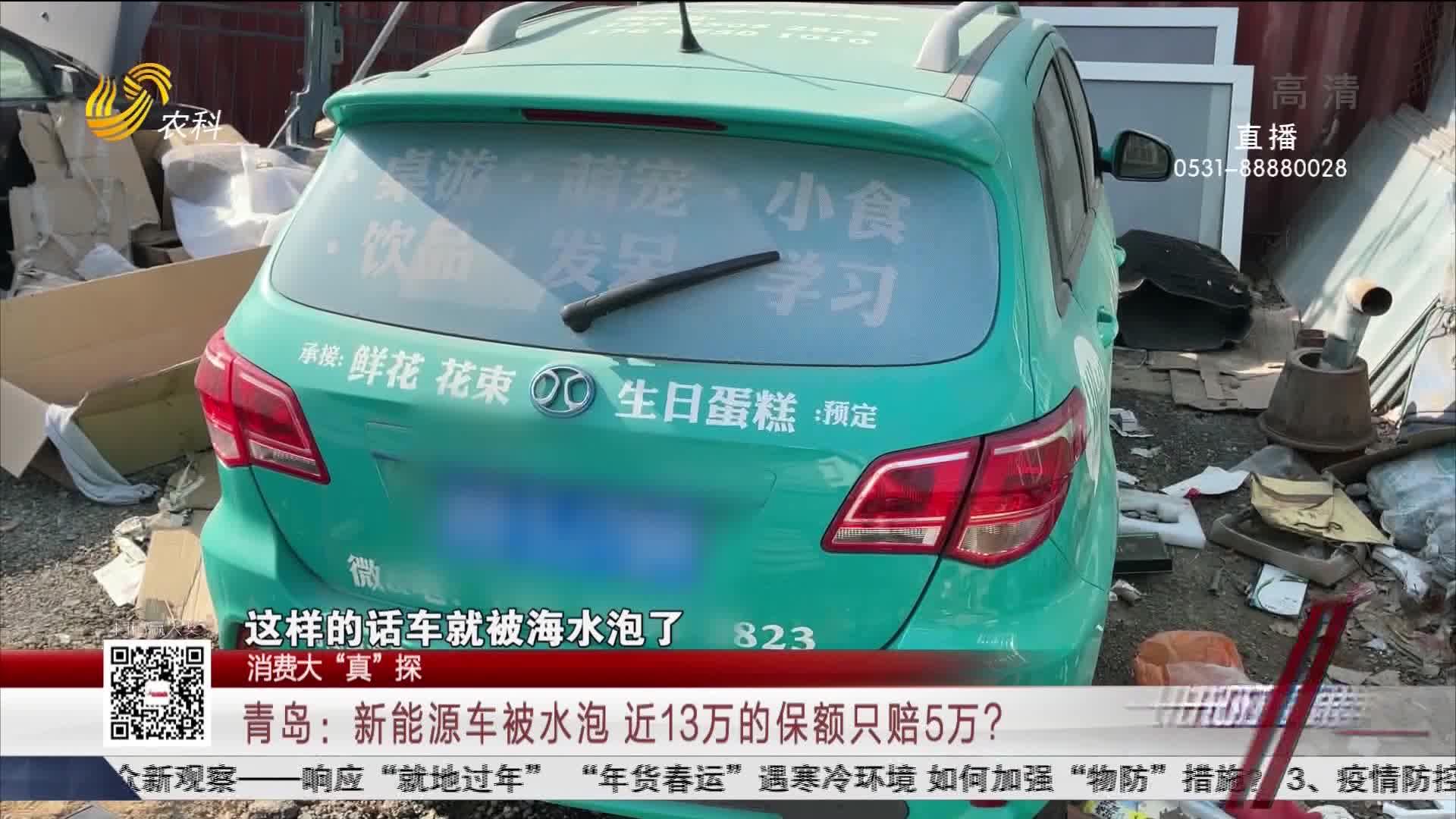 """【消费大""""真""""探】青岛:新能源车被水泡 近13万的保额只赔5万?"""