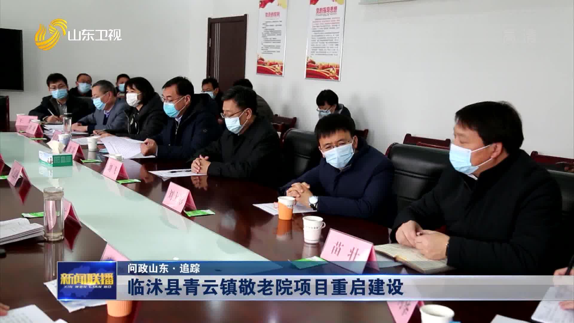 【问政山东·追踪】临沭县青云镇敬老院项目重启建设