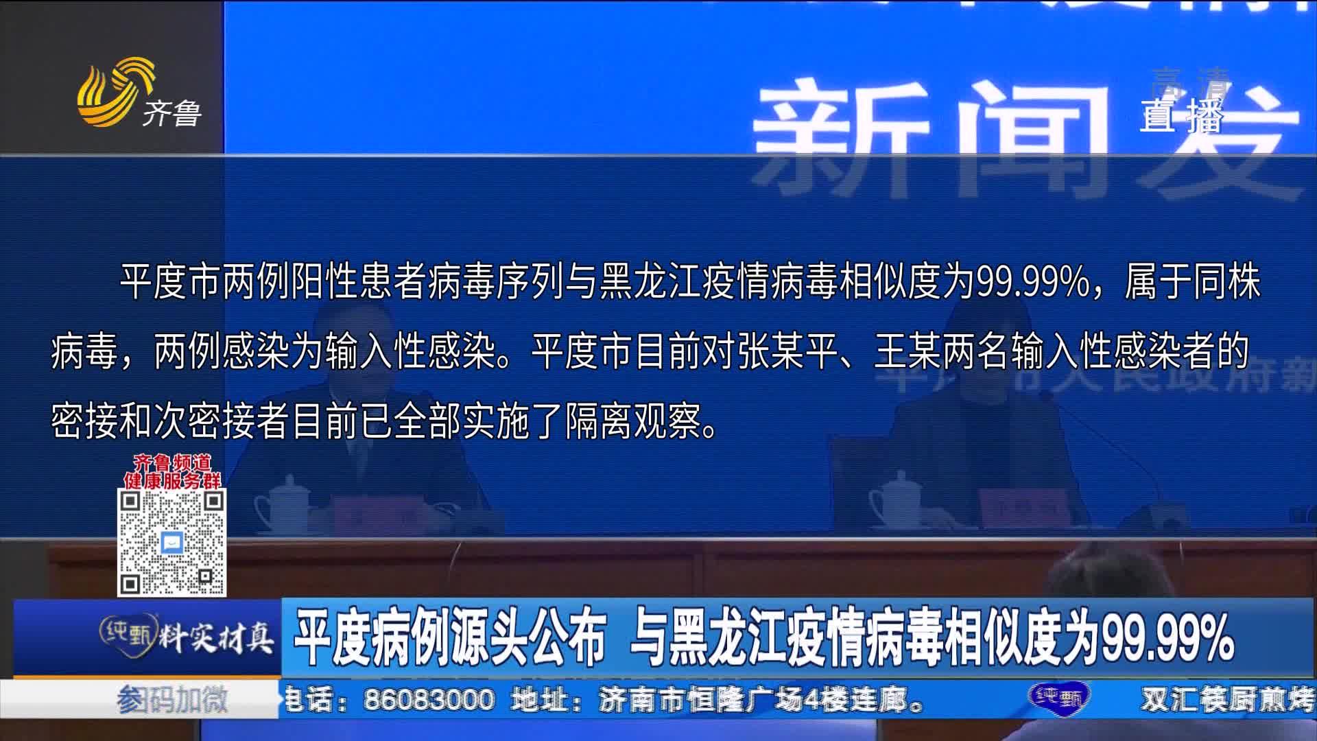 平度病例源头公布 与黑龙江疫情病毒相似度为99.99%
