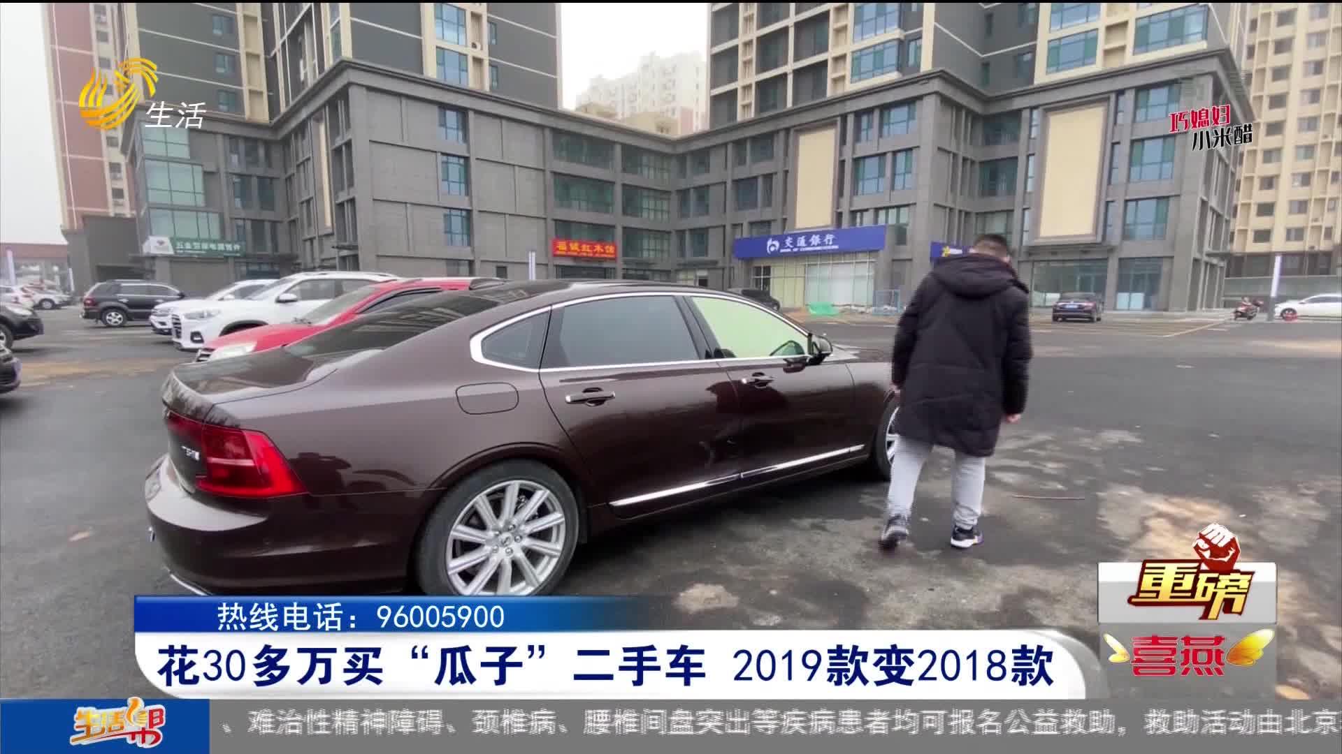 """【重磅】花30多万买""""瓜子""""二手车 2019款变2018款"""