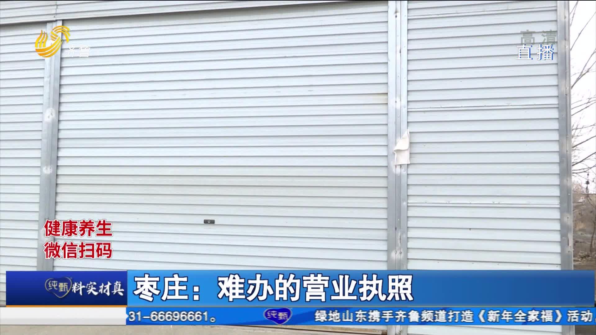枣庄:难办的营业执照