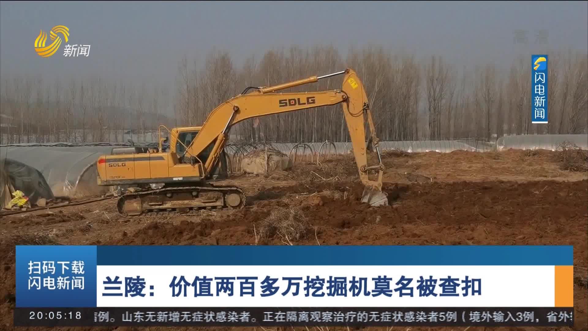 兰陵:价值两百多万挖掘机莫名被查扣