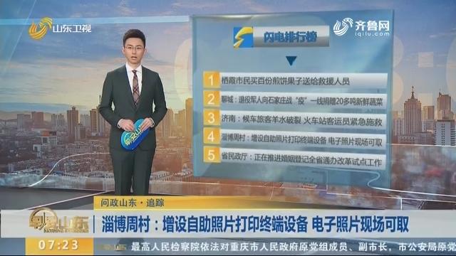 淄博周村:增设自助照片打印终端设备 电子照片现场可取