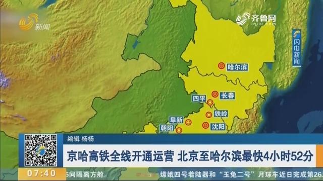 京哈高铁全线开通运营 北京至哈尔滨最快4小时52分