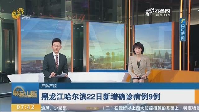 黑龙江哈尔滨22日新增确诊病例9例