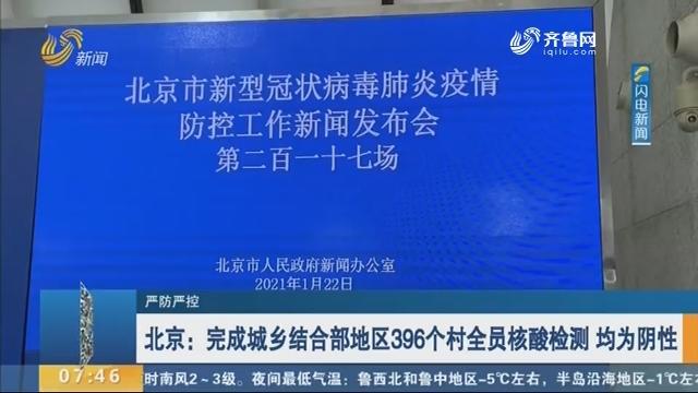 北京:完成城乡结合部地区396个村全员核酸检测 均为阴性