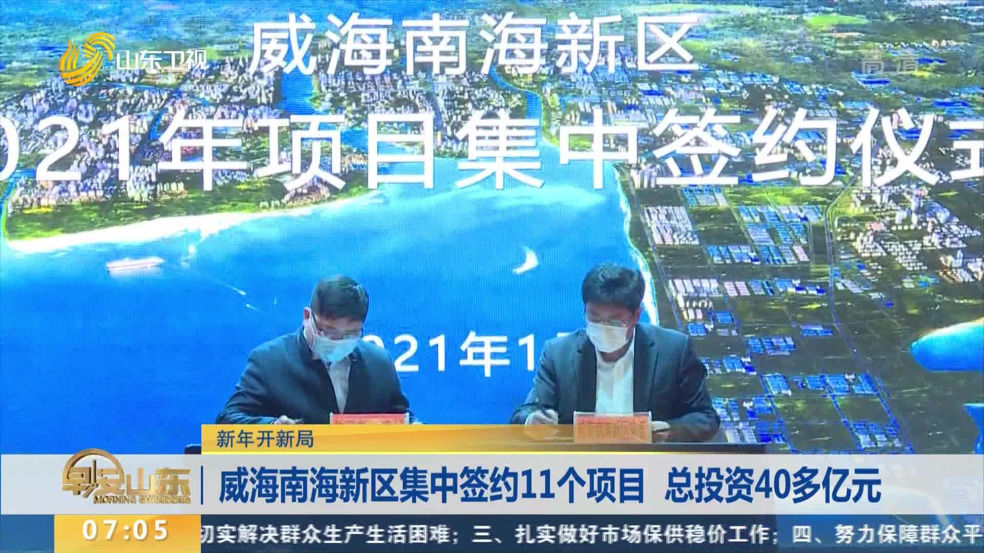 【新年开新局】威海南海新区集中签约11个项目 总投资40多亿元