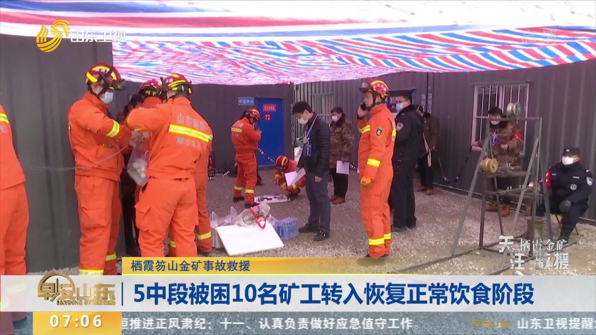 【栖霞笏山金矿事故救援】5中段被困10名矿工转入恢复正常饮食阶段