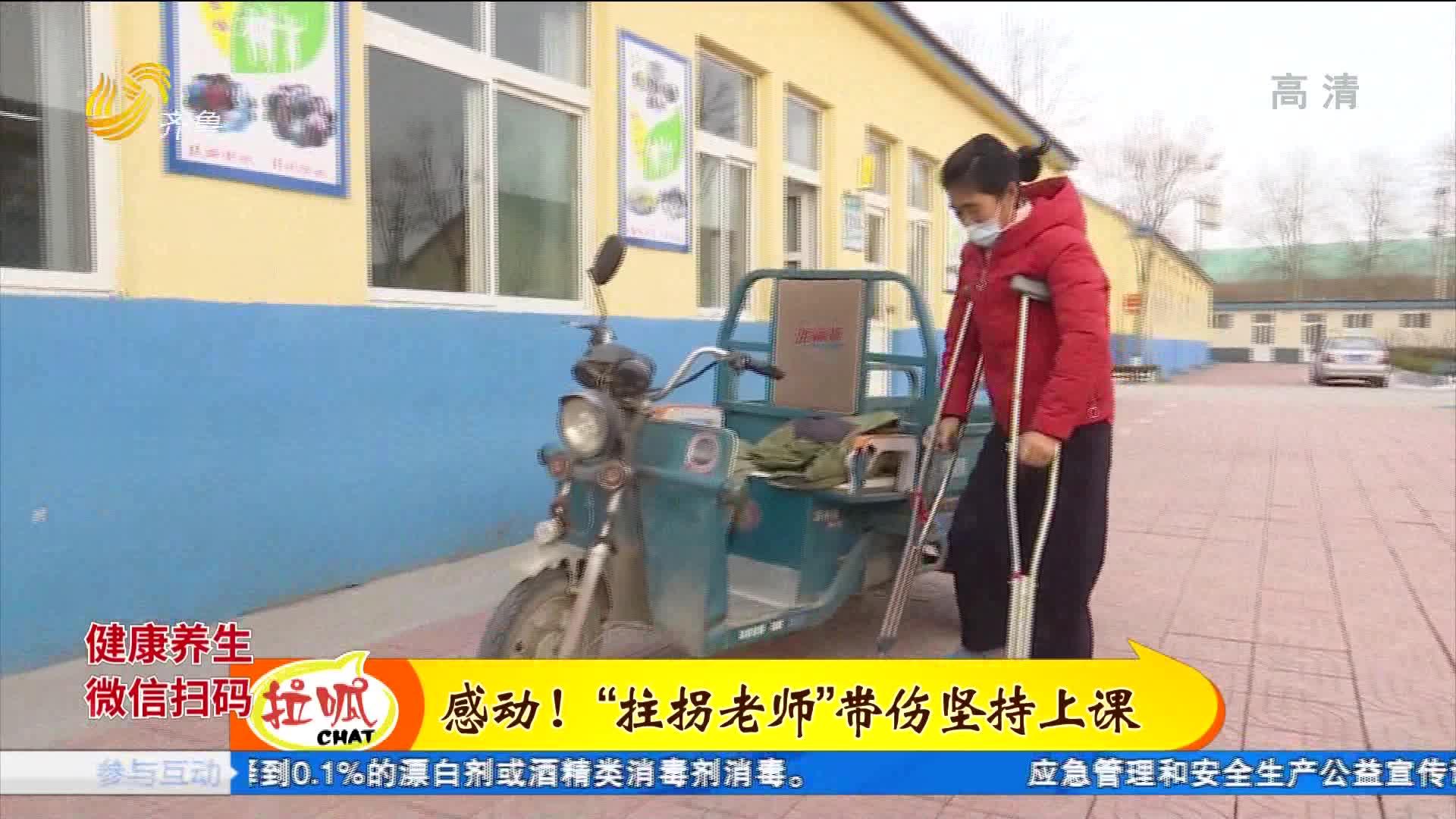 """潍坊:课堂上的""""拐杖老师"""""""