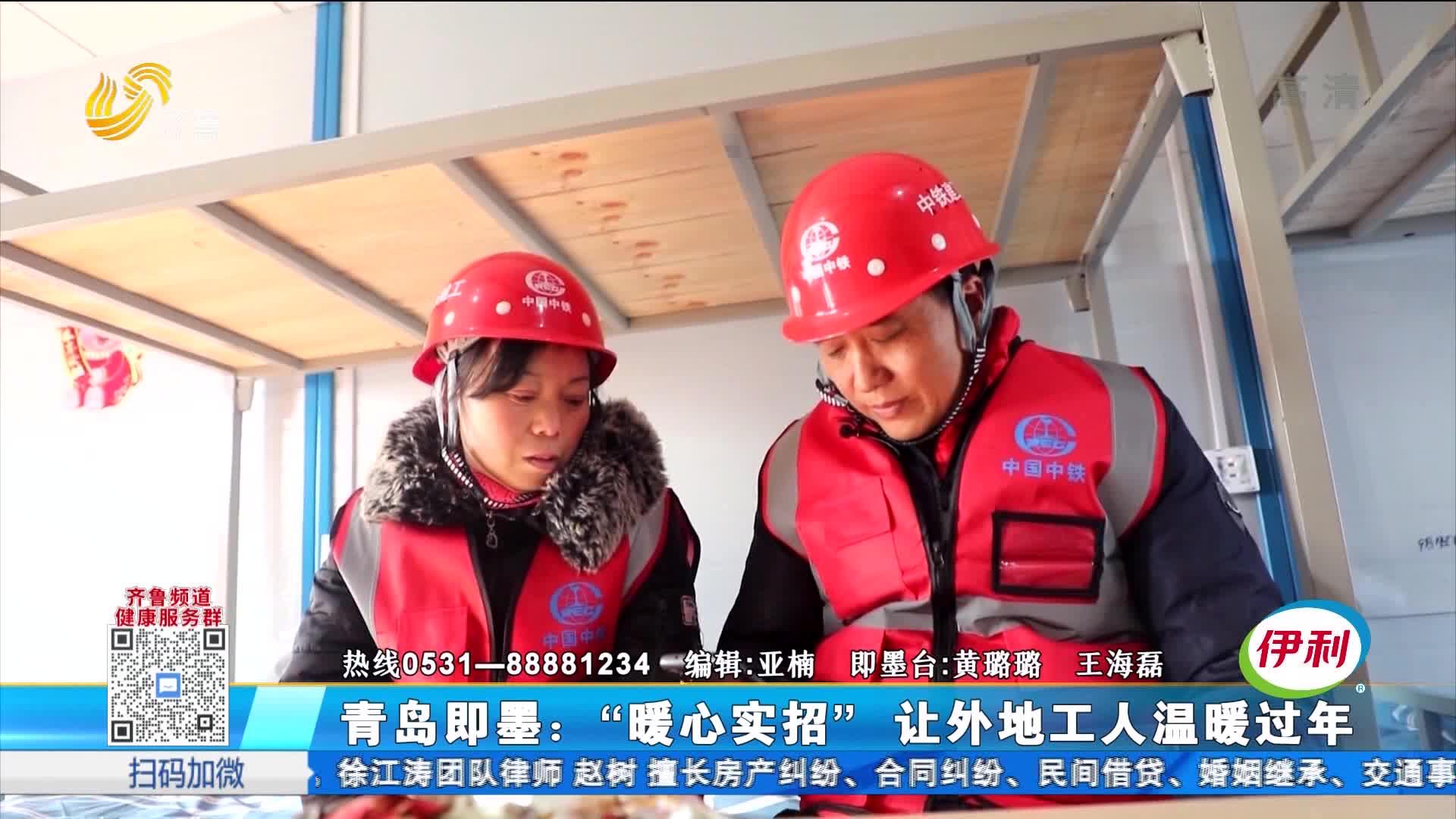 """青岛即墨:""""暖心实招""""让外地工人温暖过年"""