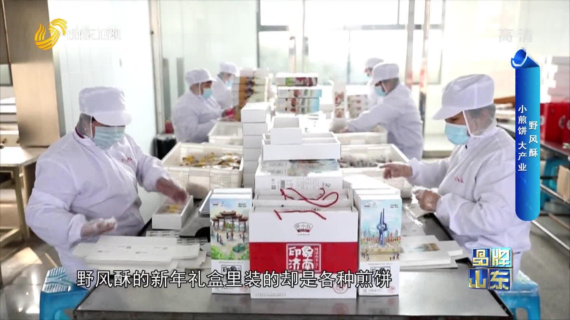 【品牌馨对话】野风酥:小煎饼 大产业