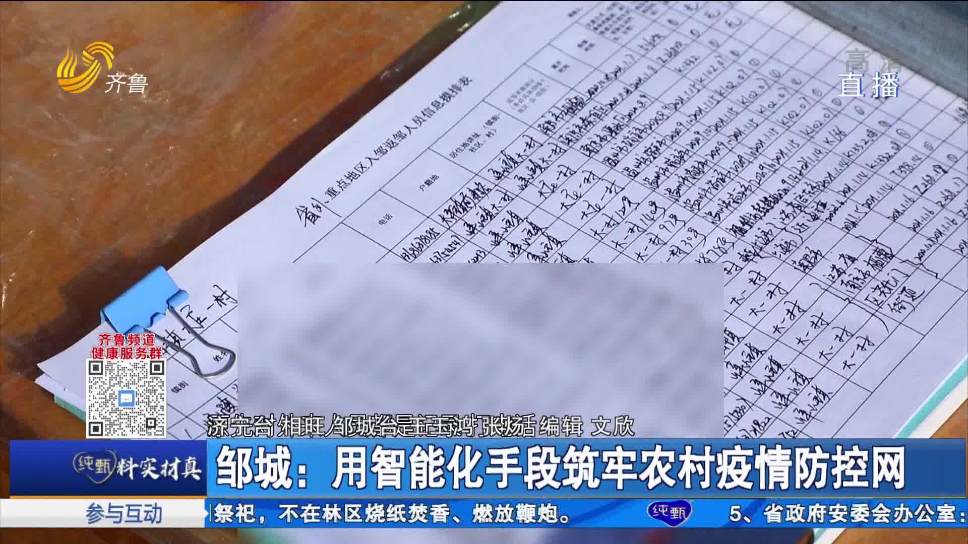 邹城:用智能化手段筑牢农村疫情防控网