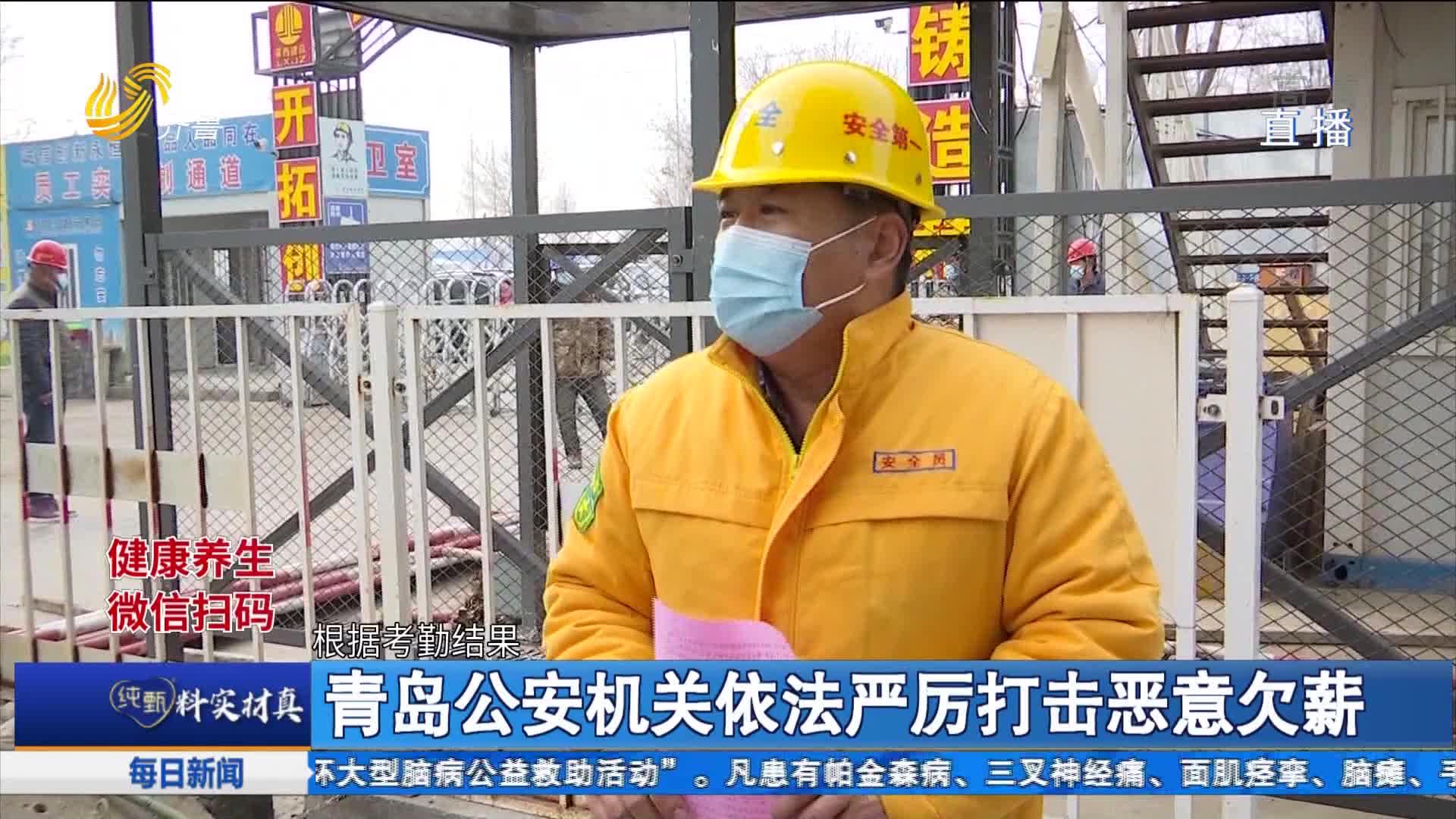 青岛公安机关依法严厉打击恶意欠薪