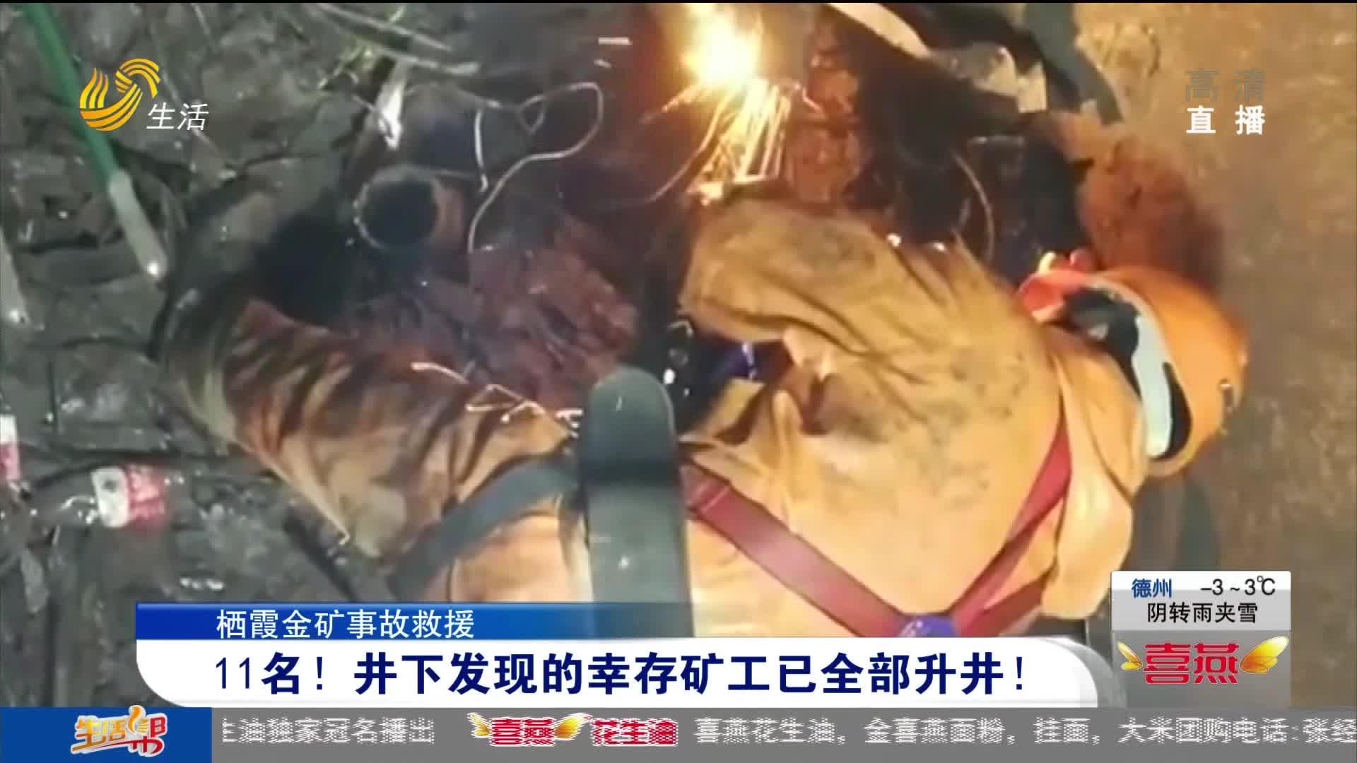 栖霞金矿事故救援:11名 !井下发现的幸存矿工已全部升井!