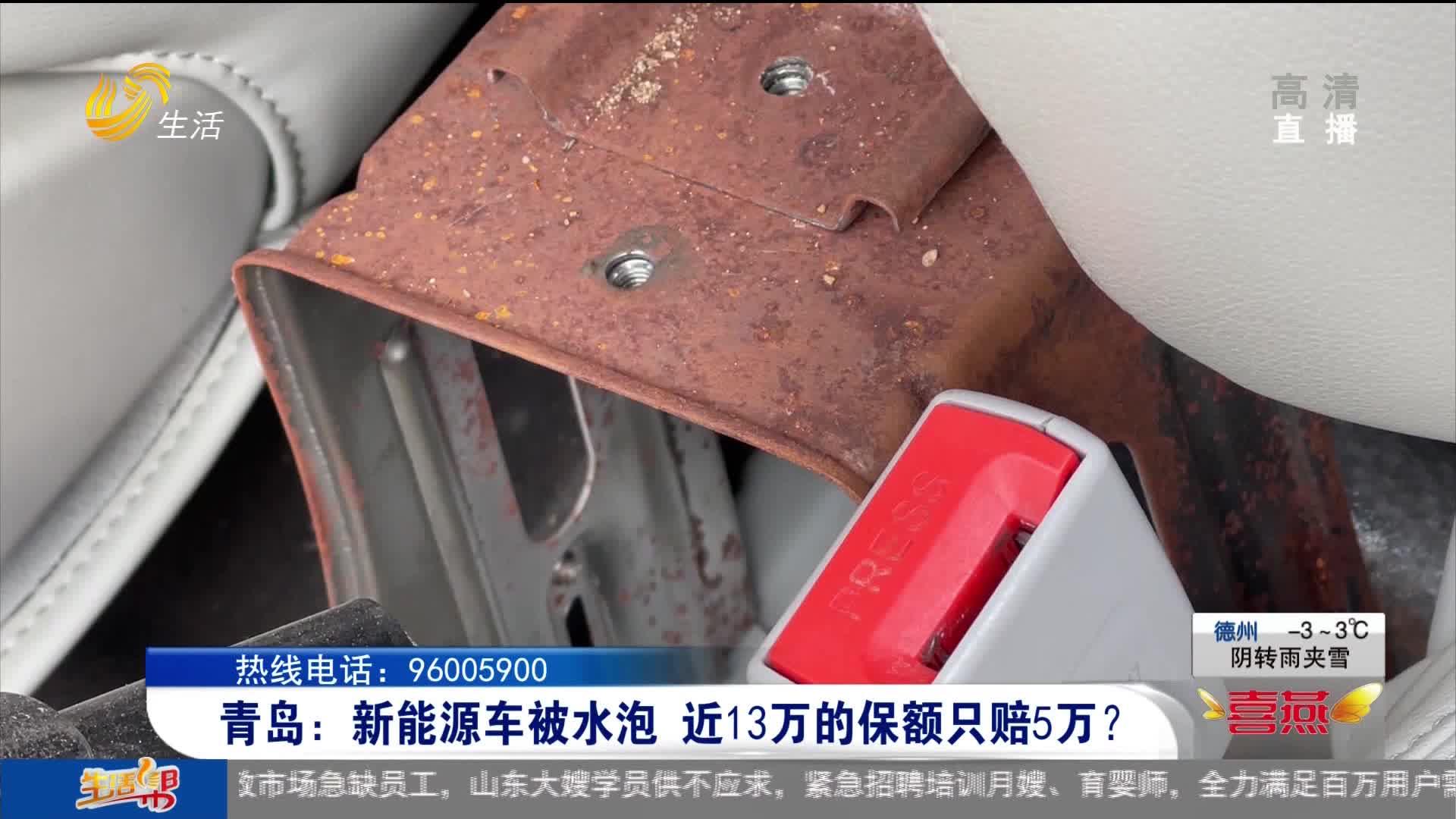 青岛:新能源车被水泡 近13万的保额只赔5万?
