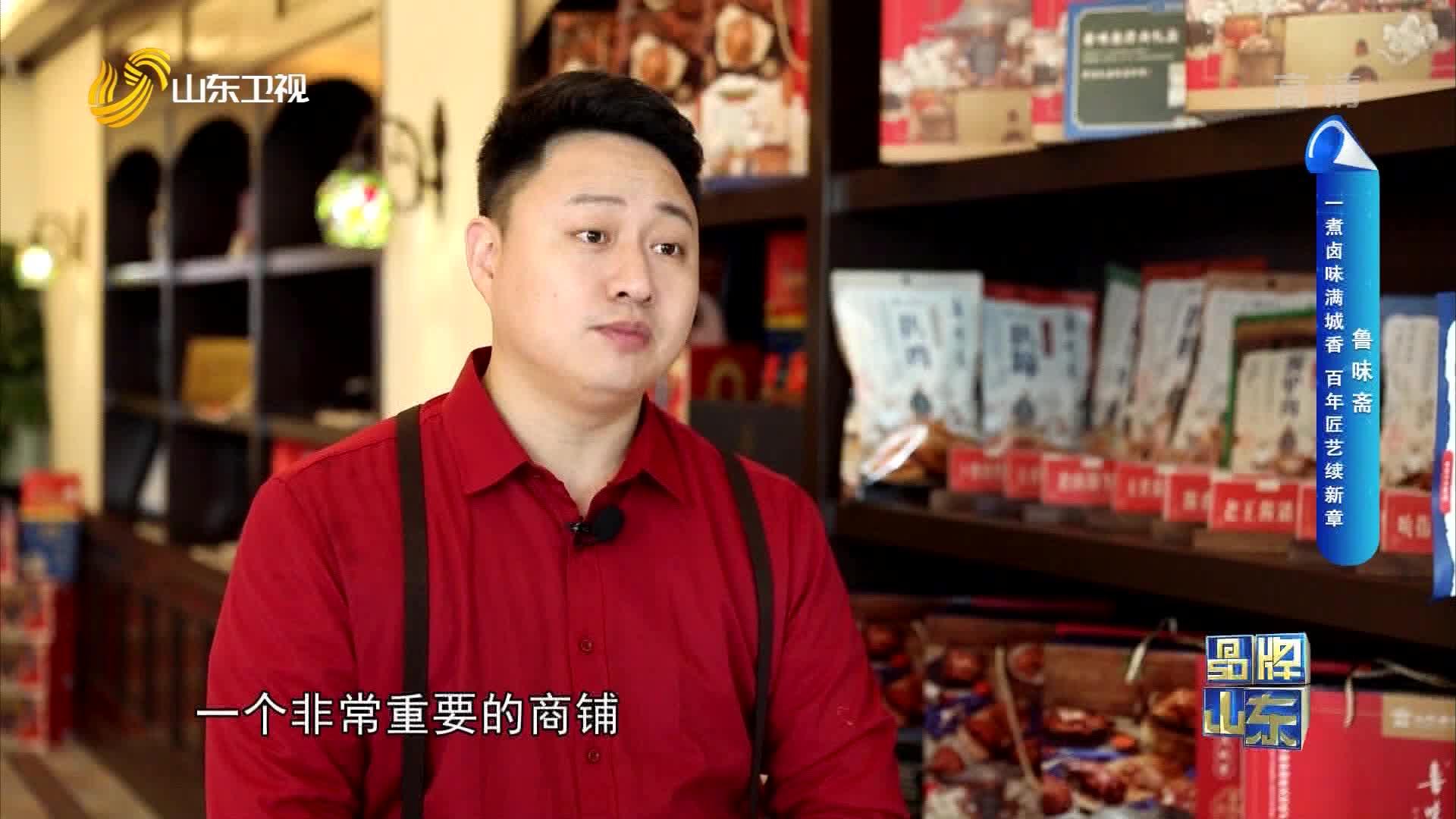 【品牌新势力】鲁味斋:一煮卤味满城香 百年匠艺续新章