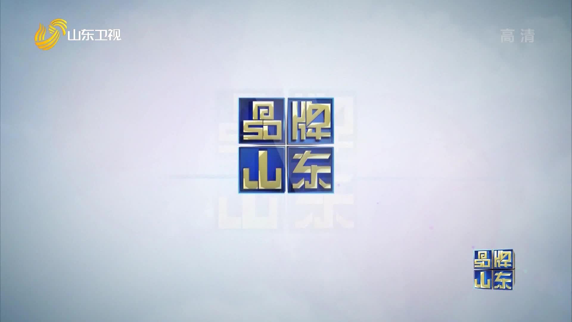 2021年01月24日《品牌山东》完整版