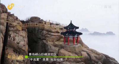 """青岛崂山现""""平流雾""""胜景 宛若仙境"""