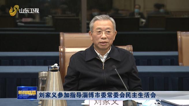 刘家义参加指导淄博市委常委会民主生活会