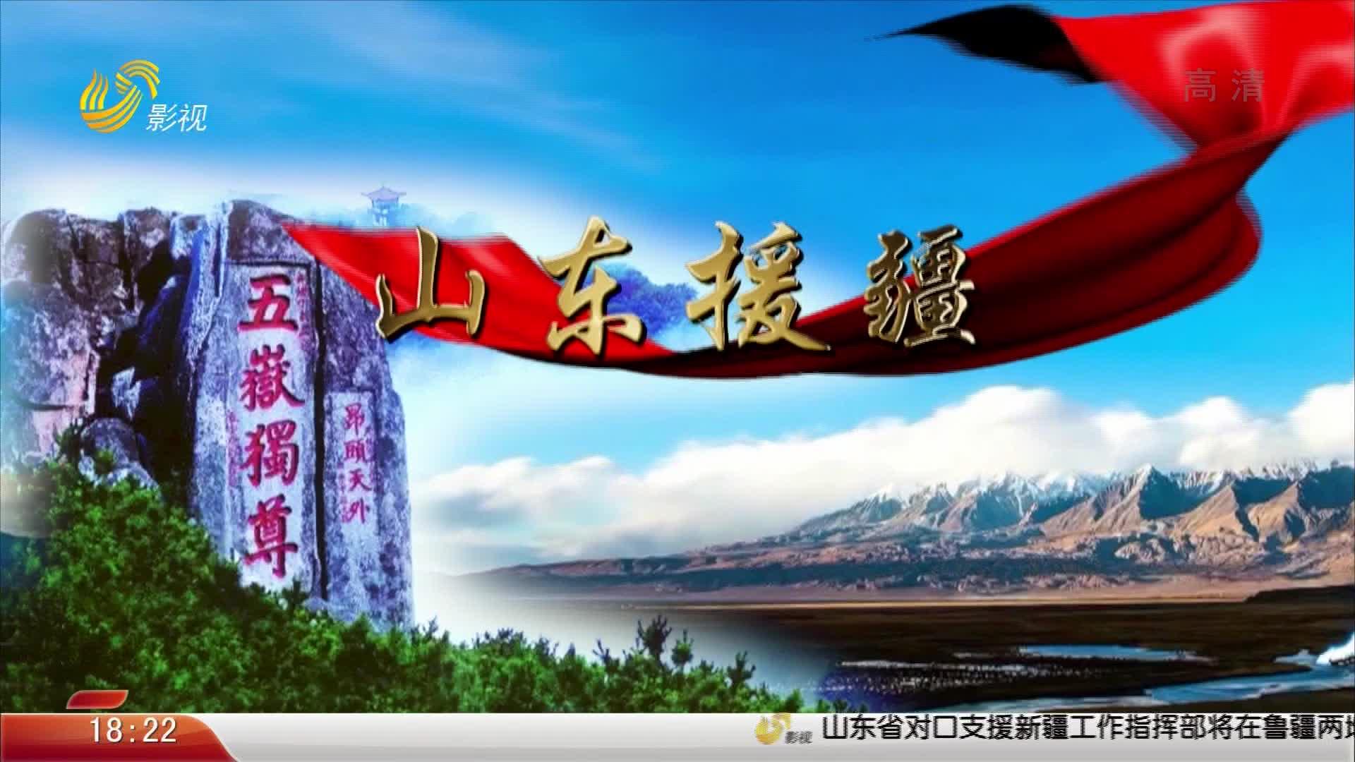 山東援疆2021年01月24日第三十八期