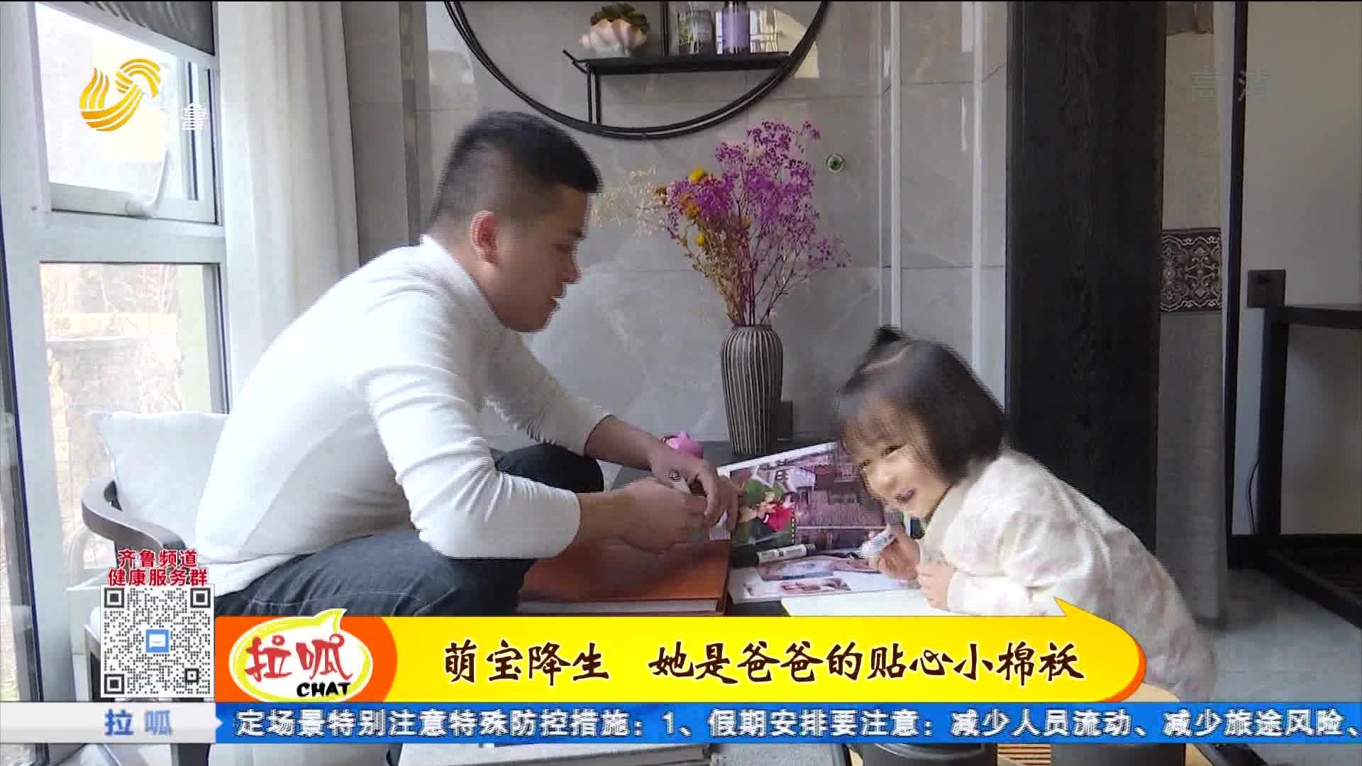 青州:老爹身板当画板 父女有爱互动引网友围观