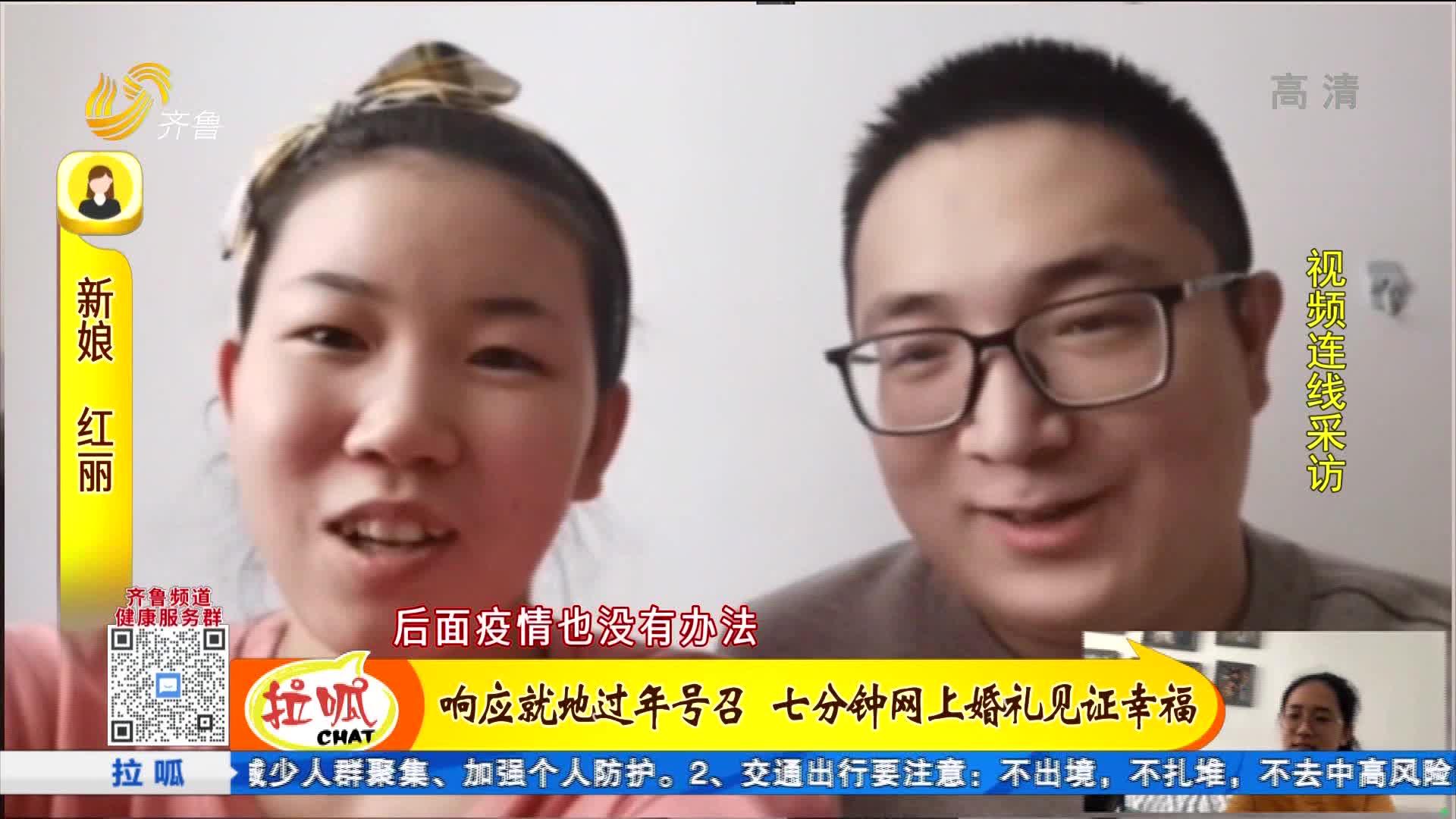鲁疆蒙三地连线 两人七分钟网络婚礼赢得全网祝福