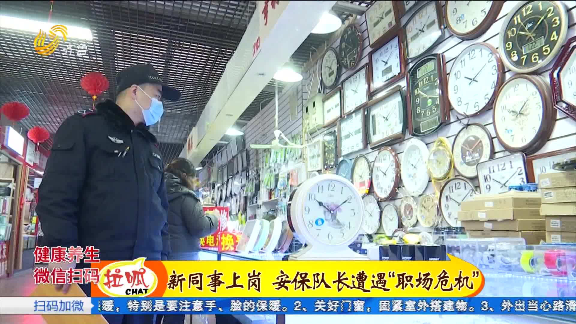"""济南:老保安遭遇职业危机 最强""""后浪""""竟然是TA"""