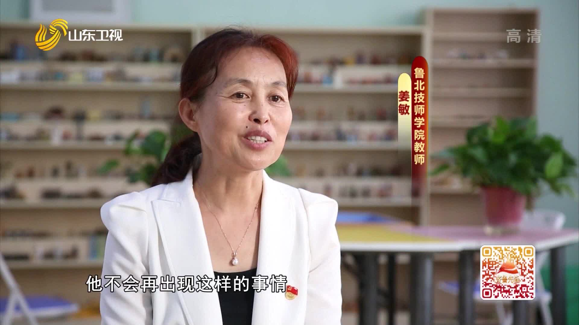 20210125《齐鲁先锋》:姜敏——动人之处在情怀