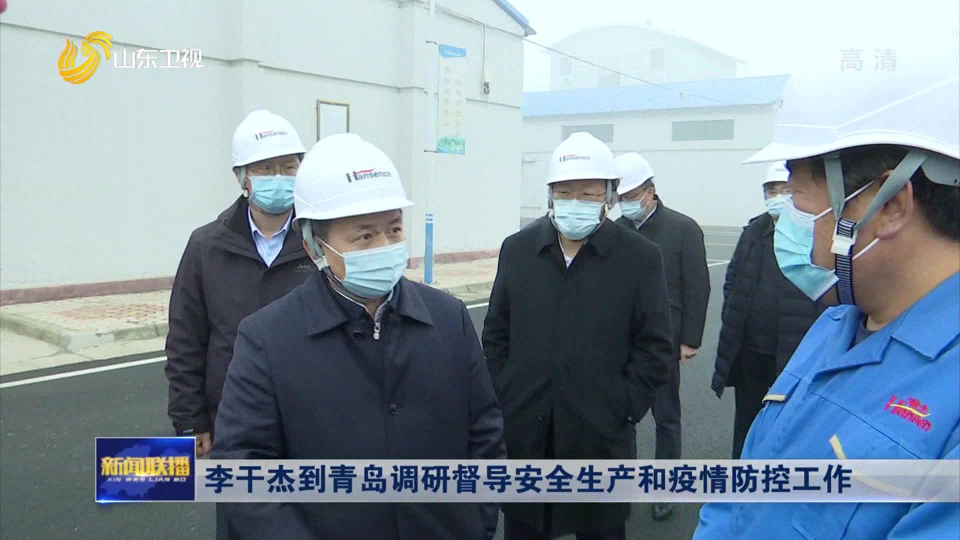 李干杰到青岛调研督导安全生产和疫情防控工作