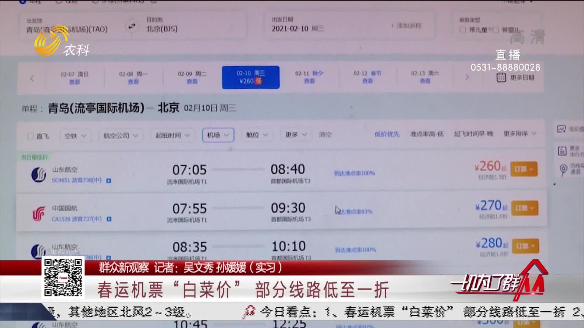 """【群众新观察】春运机票""""白菜价"""" 部分线路低至一折"""