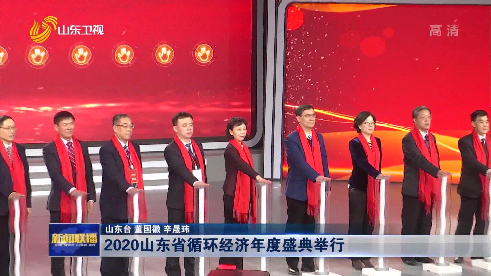 2020山东省循环经济年度盛典举行