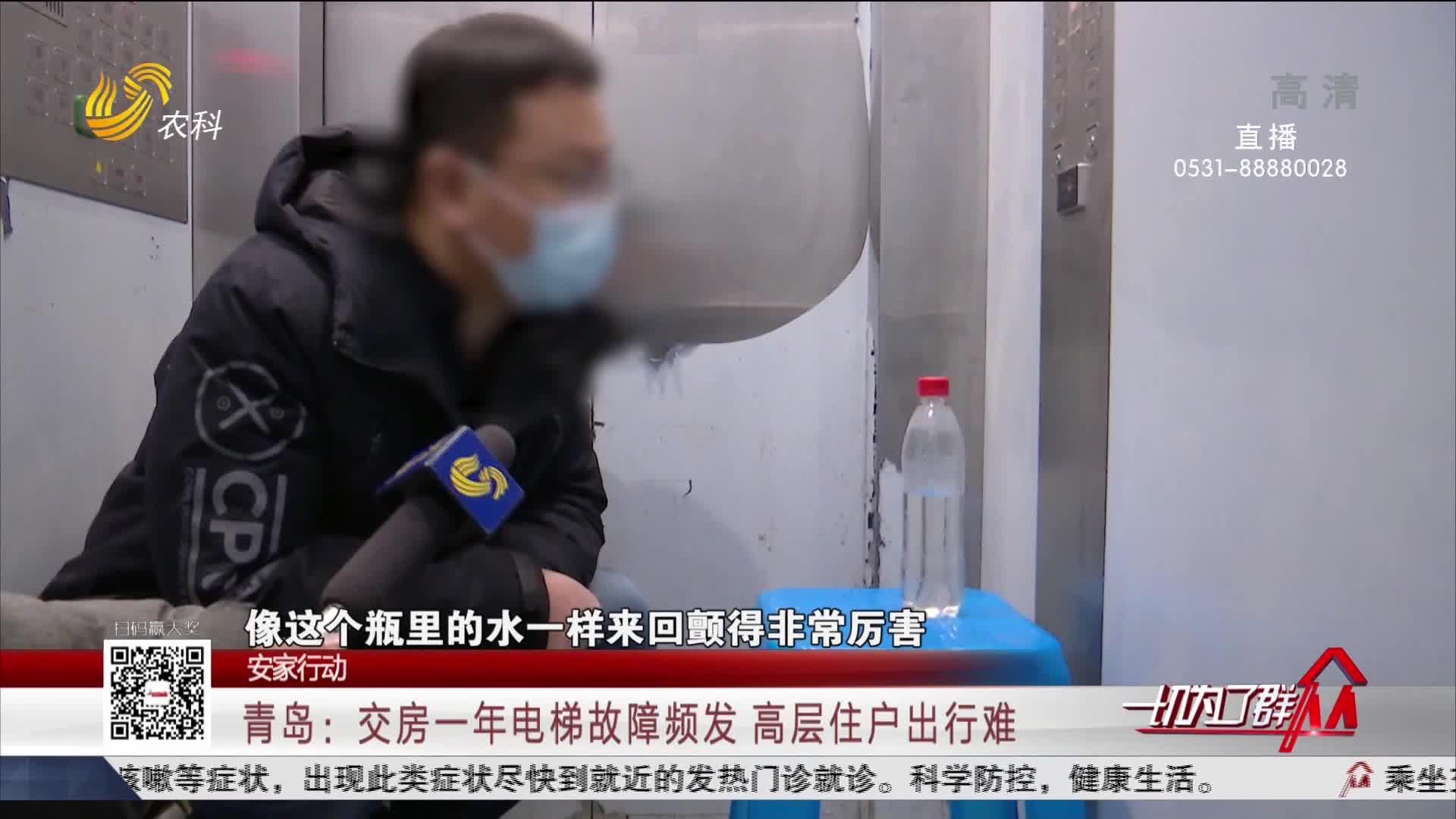 【安家行动】青岛:交房一年电梯故障频发 高层住户出行难
