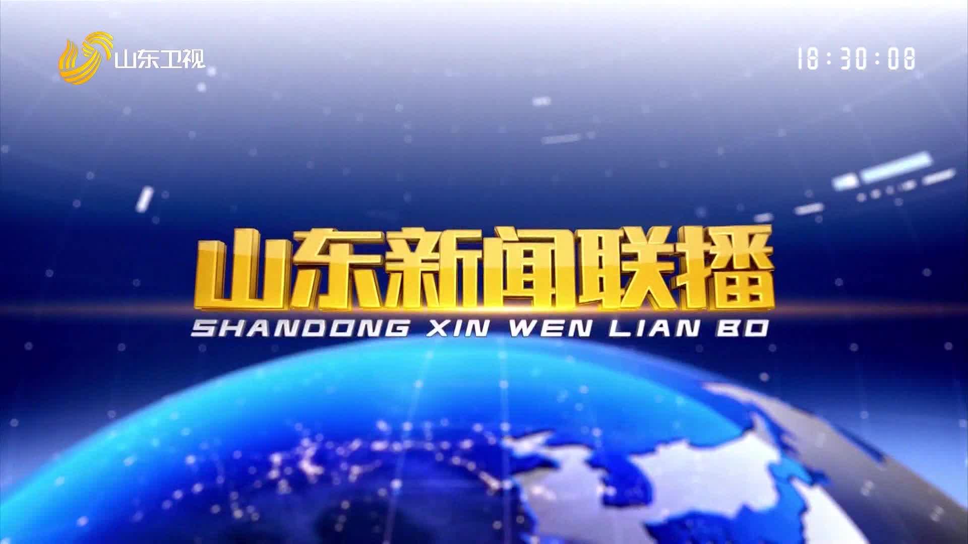 2021年01月25日山东新闻联播完整版