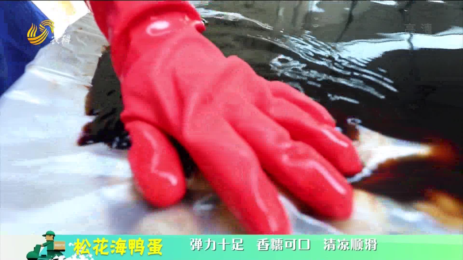 20210125《中国原产递》:松花海鸭蛋