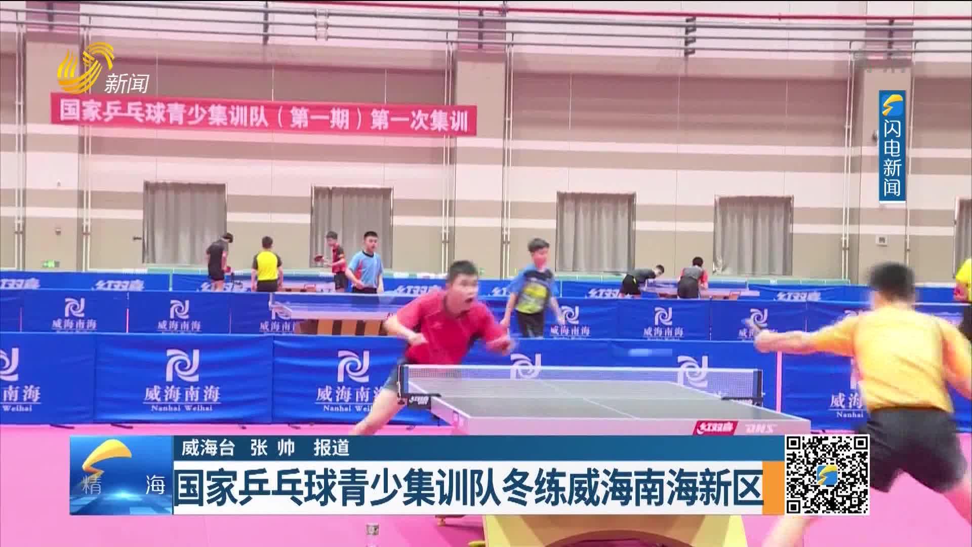 国家乒乓球青少集训队冬练威海南海新区