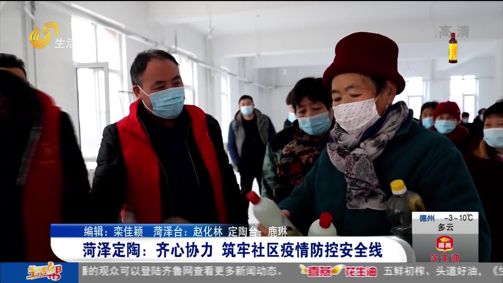 菏泽定陶:齐心协力 筑牢社区疫情防控安全线